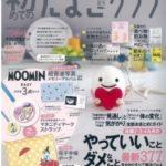 【雑誌掲載のお知らせ】