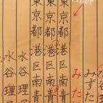 美文字への道