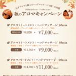 秋のキャンペーン開始します!